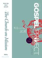가스펠 프로젝트 - 신약 4 : 복음으로 세워진 교회 (중고등부 학생용)