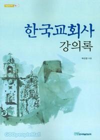 한국교회사 강의록