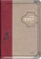아가페 성경전서 중 합본(색인/이태리신소재/지퍼/투톤와인/H72A)