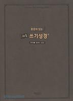 본문이 있는 채움 쓰기성경 (구약1 / 창세기-삼상)