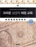 크라운 성경적 재정 교육 (실천워크북)