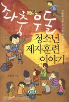 좌충우돌 청소년 제자훈련 이야기 - 사랑의교회 청소년 제자훈련 보고서
