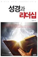 성경과 리더십