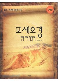 모세오경 - 두루마리성경 시리즈 01(구약편)