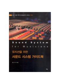 뮤지션을 위한 사운드 시스템 가이드북