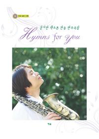 강기만 색소폰 찬송 연주곡집 - Hymns for You (악보)