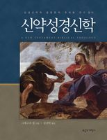 신약성경신학 (2013 올해의 신앙도서)
