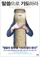 말씀으로 기도하라 (2013 올해의 신앙도서)