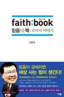 페이스북, 믿음의 책: 로마서 이야기