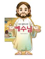 예수님 이야기 - 여섯 : 다시 살아나신 예수님
