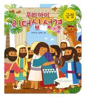 우리아이 리더십성경 - 긍정(보드북)