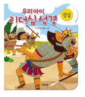우리아이 리더십성경 - 성실(보드북)