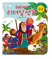 우리아이 리더십성경 - 순종(보드북)