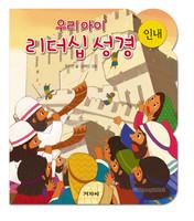 우리아이 리더십성경 - 인내(보드북)
