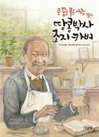 땅콩박사 조지 카버