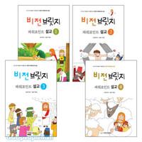 비전브릿지 파워포인트 설교 1-4세트 (전4권)