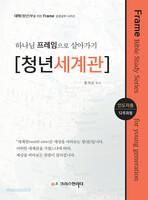 청년(대학)성경공부 교재 하나님 프레임으로 살아가기 [청년세계관] 인도자용