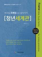 청년(대학)성경공부 교재 하나님 프레임으로 살아가기 [청년세계관] 학습자용