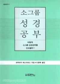소그룹 성경공부 - 성경연구 1