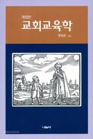 [개정판] 교회교육학