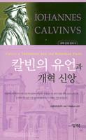 칼빈의 유언과 개혁 신앙 - 개혁 신앙 강좌 9