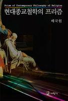 현대종교철학의 프리즘