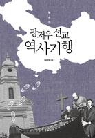발로 쓴 광저우 선교 역사 기행