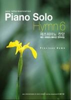 Piano solo - Hymn 6 (악보)