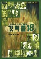 한국교회 부흥의 밀알들 갓피플 18 - 한국 기독교 인물 18선