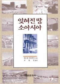 잊혀진 땅 소아시아