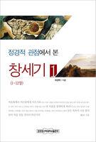 정경적 관점에서 본 창세기 1 (1-12장)