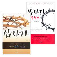 십자가   십자가 실천편(전2권)