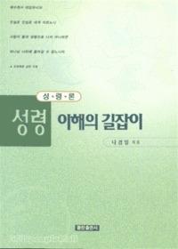 성령 이해의 길잡이 : 성령론