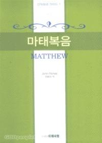마태복음 - 신약성경 가이드 1