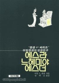 에스라 느헤미야 에스더 : 어빙젠센의 성경연구 - 젠센 40 시리즈