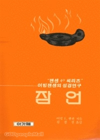 잠언 : 어빙젠센의 성경연구 - 젠센 40 시리즈