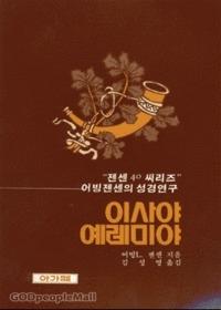 이사야 예레미야 : 어빙젠센의 성경연구 - 젠센 40 시리즈
