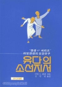 유다의 소선지서 : 어빙젠센의 성경연구 - 젠센 40 시리즈