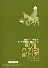 학개 스가랴 말라기 : 어빙젠센의 성경연구 - 젠센 40 시리즈
