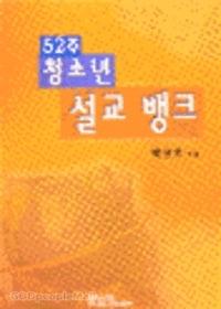 52주 청소년 설교 뱅크