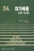 마가복음 하 8:27~16:20 - WBC 성경주석 34