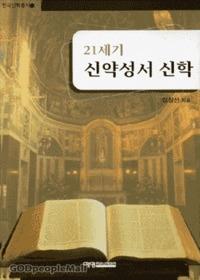 21세기 신약성서 신학 - 한국신학총서8