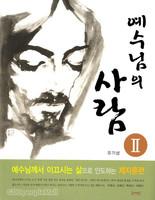 예수님의 사람 Ⅱ★