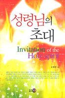 성령님의 초대