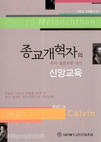 종교개혁자의 신앙교육 - 기독교 교육총서 8