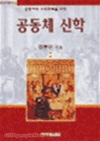 공동체 신학 - 한국신학총서2