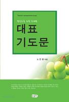 [개정증보판]평신도를 위한 주제별 대표 기도문