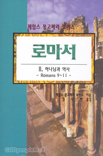 제임스 몽고메리 보이스 로마서 3 - 하나님과 역사