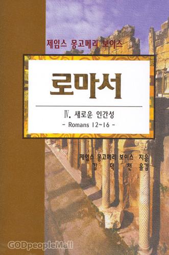 제임스 몽고메리 보이스 로마서 4 - 새로운 인간성