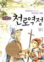 어린이 천로역정 - 천국도시를 찾아가는 크리스천의 모험